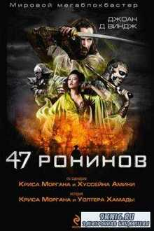 Джоан Виндж - 47 ронинов (2014)