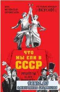 Инна Метельская-Шереметьева - Что мы ели в СССР. Рецепты на все времена (2018)
