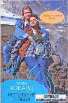 Линда Ховард - Собрание сочинений (52 книги) (1995-2017)