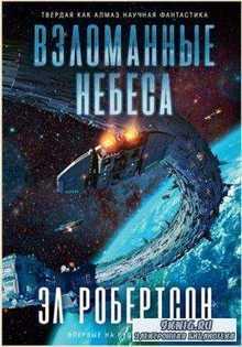 Звезды новой фантастики (31 книга) (2014-2017)