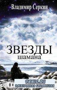 Владимир Серкин - Собрание сочинений (5 книг) (2014-2017)