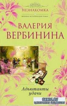 Валерия Вербинина - Собрание сочинений (59 книг) (2017)