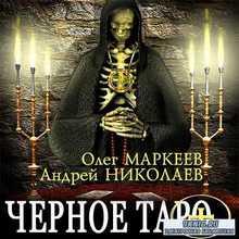 Черное Таро (Аудиокнига)