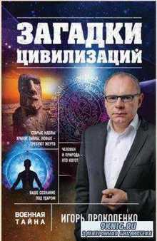 Игорь Прокопенко - Собрание сочинений (47 книг) (2011-2018)