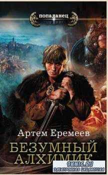 Попаданец (35 книг) (2016-2017)