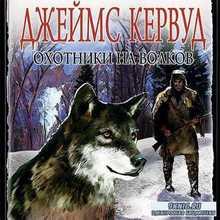 Охотники на волков (Аудиокнига)