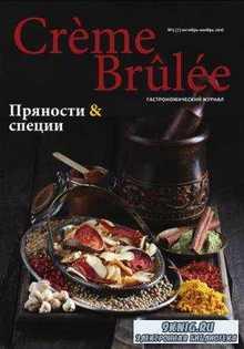 Creme Brulee / Крем-брюле №5 (7) (октябрь-ноябрь /  2016)