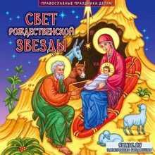 Коллектив  - Свет Рождественской звезды (Аудиокнига)