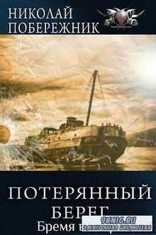 Побережник Николай – Бремя выбора (АудиоКнига)