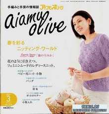 Aiamu Olive vol.324 №3 2007