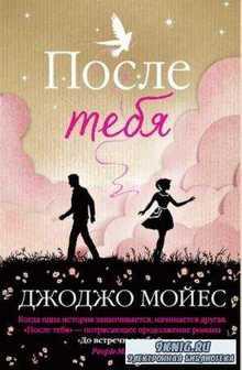 Джоджо Мойес - Собрание сочинений (31 книга) (2013-2017)