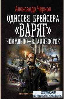 Военная фантастика (143 книги) (2011-2017)