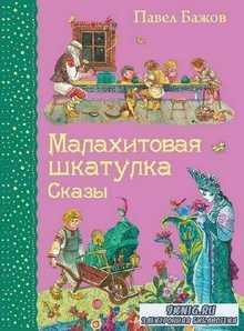 Бажов Павел - Малахитовая шкатулка. Сказы (Аудиокнига)