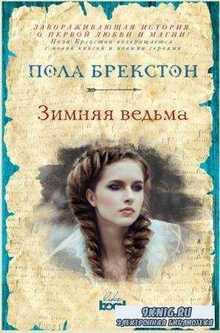 Пола Брекстон - Хроники теней (4 книги) (2017)