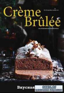 Creme Brulee / Крем-брюле №6 (8) (декабрь-январь /  2016-2017)