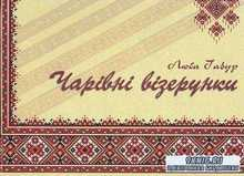 Гавур Люба - Чарiвнi вiзерунки