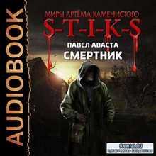 Аваста Павел - Смертник (Аудиокнига)