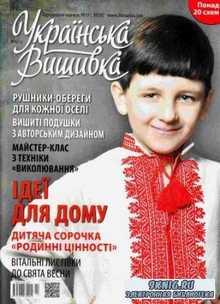 Українська вишивка № 31-44 2012-2014
