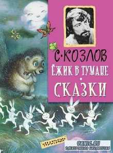 Козлов Сергей - Ежик в тумане. Все сказки о ежике (Аудиокнига)
