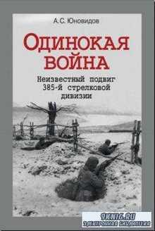 Анатолий Юновидов - Одинокая война. Неизвестный подвиг 385-й стрелковой дивизии (2013)