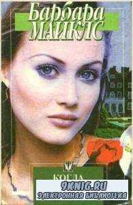 Майклс Барбара - Собрание сочинений (10 книг) (1993-2003)