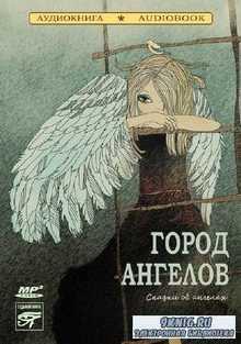 Коллектив  - Город ангелов. Сказки об ангелах (Аудиокнига)