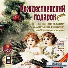 Чарльз Диккенс, Николай Гоголь, Николай Лесков  - Рождественский подарок (Аудиокнига)