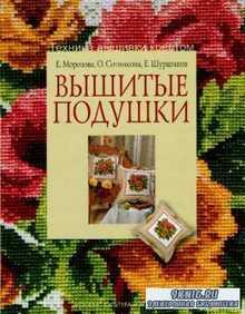 Е.Морозова, О.Сотникова, Е.Шурщиков - Вышитые подушки.Техника вышивки крестом