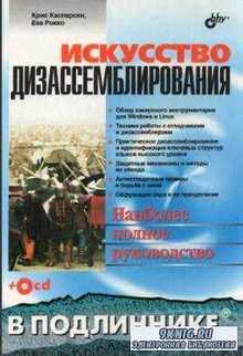 Крис Касперски, Ева Рокко - Искусство дизассемблирования + CD-ROM (2008)