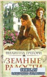 Филиппа Грегори - Собрание сочинений (22 книги) (2011-2017)