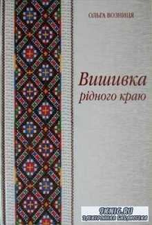 Ольга Возниця - Вишивка рідного краю. Ходорівщина (альбом)