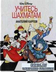 Чемпионы мира по шахматам (Анатолий Карпов) (59 книг) (1975-2014)