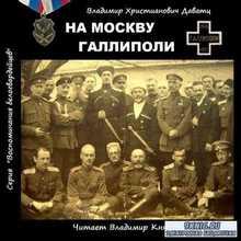 Даватц Владимир - На Москву. Галлиполи (Аудиокнига)