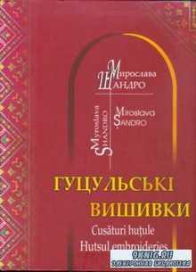 Мирослава Шандро - :Гуцульські вишивки