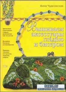 Чудновская Анна - Вышиваем аксессуары гладью и бисером