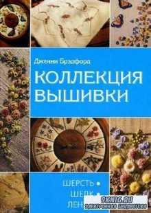 А. Ананьева, Т. Лазарева, М. Нерода - Вышивание. Гладь. Ришелье. Аппликация