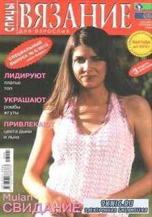 Вязание для взрослых. Спицы. Спецвыпуск №5 (2013)