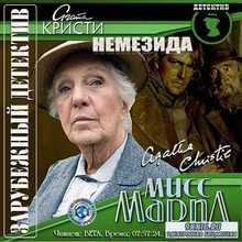 Кристи Агата – Мисс Марпл. Немезида (АудиоКнига)