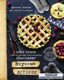 Куприн Олеся - Вкусные истории. Душевные рецепты для теплой компании (2017)