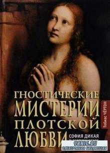 Тобиас Чёртон - Гностические мистерии плотской любви. София дикая и эзотерическое христианство (2017)