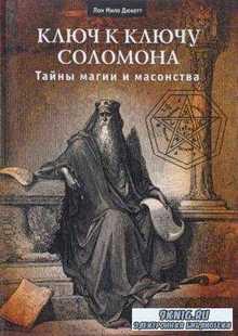 Лон Майло Дюкетт - Ключ к ключу Соломона. Тайны магии и масонства (2016)