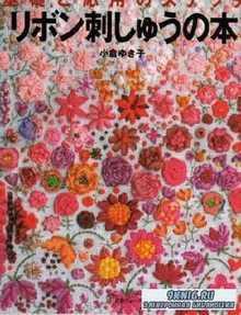 Огура Юкико - Вышивка шелковой лентой