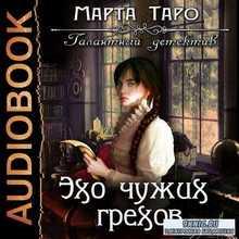 Марта Таро - Эхо чужих грехов (Аудиокнига)