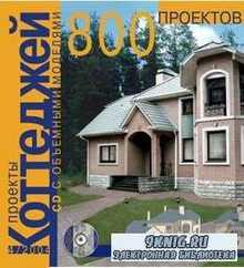 Электронный каталог - Проекты коттеджей № 4