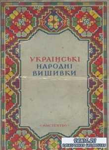 Українські народні вишивки. Украинские народные вышивки