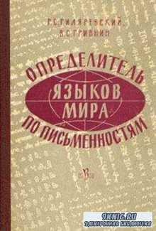 Руджеро Гиляревский, Владимир Гривнин - Определитель языков мира по письменностям (1961)
