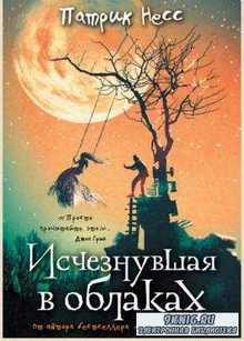 Патрик Несс - Собрание сочинений (12 книг) (2011-2017)