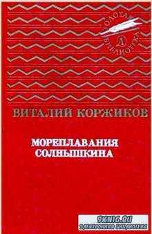 Золотая библиотека (Детская литература) (12 книг) (1957-1992)