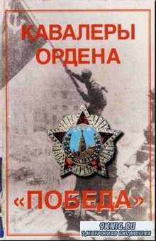 Владимир Лобов, Валентин Рунов, Петр Алексеев - Кавалеры ордена «Победа» (2000)