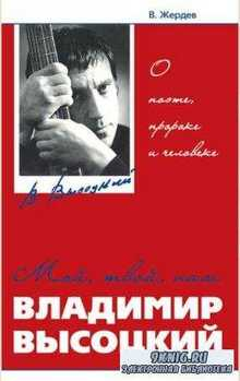 Владимир Жердев - Мой, твой, наш Владимир Высоцкий. О поэте, пророке и человеке (2012)